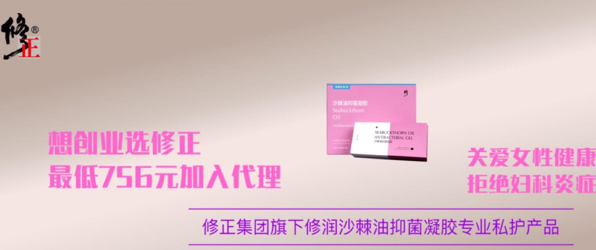 修正修润官网授权-女性私护健康品牌